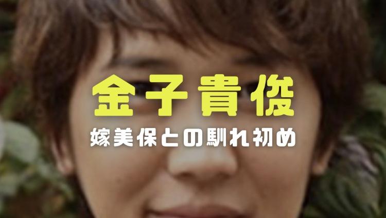 金子貴俊の顔画像