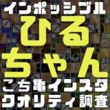 ひるちゃん(インポッシブル)のロゴ画像