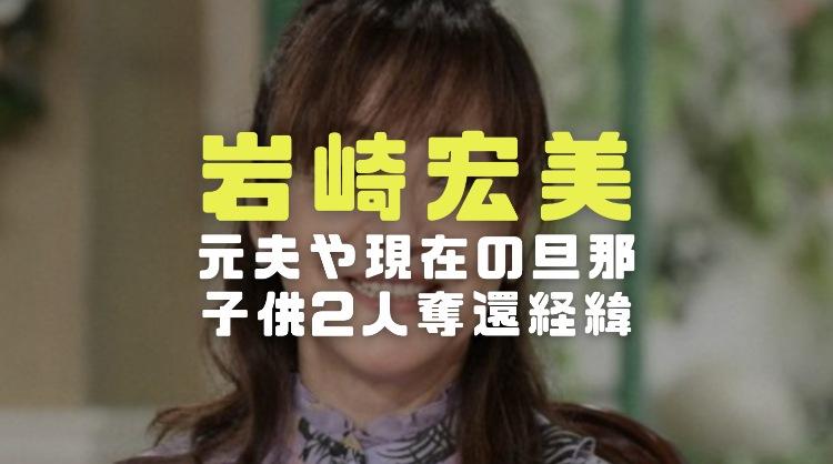 岩崎宏美の顔画像