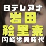 岩田絵里奈の顔画像