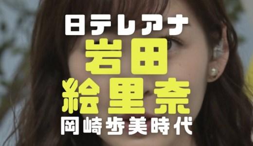岩田絵里奈アナの経歴|岡崎歩美時代の出演ドラマや現在の担当テレビ番組を調査