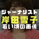 岸田雪子の顔画像