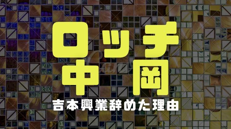 ロッチ中岡のロゴ画像