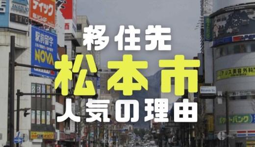松本市が移住先で人気の理由と支援事業補助金額や条件を調査