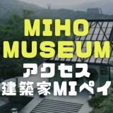 MIHO MUSEUMの外観画像