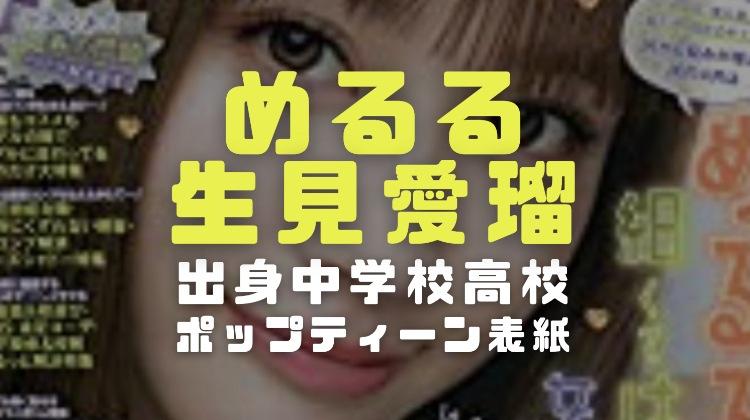 生見愛瑠のポップティーン表紙画像