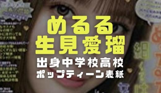 生見愛瑠(ぬくみめる)の経歴学歴|出身中学校高校や出演テレビ番組とポップティーン表紙