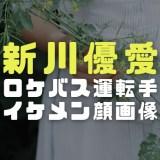 新川優愛のロゴ画像