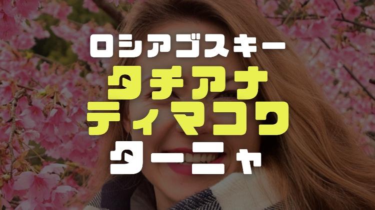 タチアナティマコワ(ターニャ)の顔画像