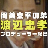 渡辺忠孝の顔画像