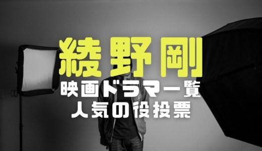 綾野剛の経歴 出演映画やドラマ一覧 人気役5選とその理由