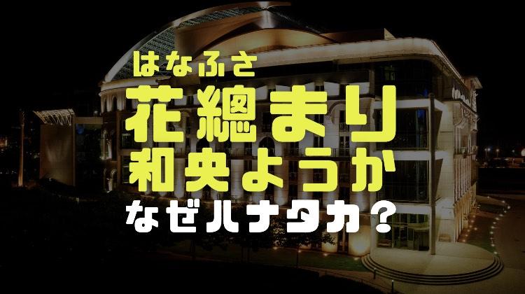 花總まりと和央ようか(ハナタカ)の画像