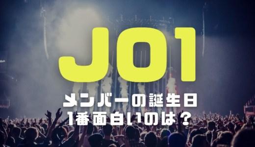 JO1メンバーの誕生日や年齢と人気序列|いちばん面白くてバラエティー向きは誰か調査