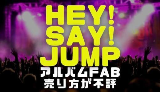 Hey! Say! JUMPのアルバムFABの売り方が不評の理由を徹底考察
