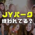 JYパークの画像