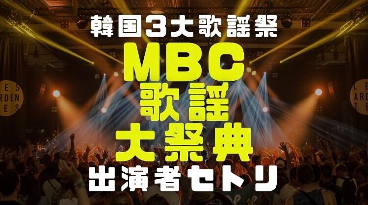 MBC歌謡大祭典の画像