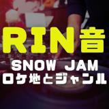 RIn音の画像