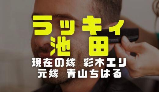 ラッキィ池田と嫁彩木エリとの馴れ初めや共演動画|元妻青山ちはるとの離婚理由を調査