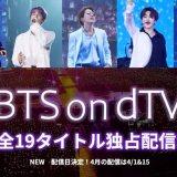 BTS on dTVのバナー画像