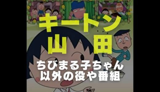 キートン山田の声優経歴|ちびまる子ちゃんナレーション以外の役や番組名を徹底調査