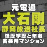 大石剛(元電通の静岡放送社長)の画像