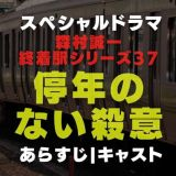 森村誠一終着駅シリーズ37停年のない殺意の画像