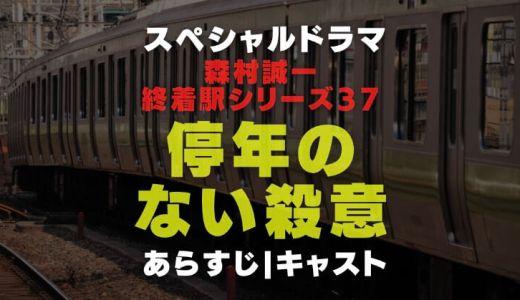 森村誠一終着駅シリーズ37停年のない殺意のあらすじやキャストと歴代サブタイトルを調査