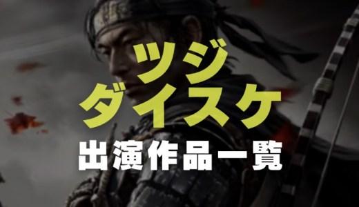 ツジダイスケ(Daisuke Tsuji)の俳優経歴|出演作品一覧と映画ゴーストオブツシマ出演の可能性