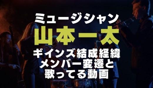 山本一太の音楽経歴|ギインズ結成経緯やメンバー変遷と歌唱動画を調査