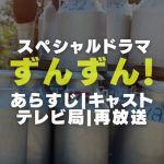 スペシャルドラマ『ずんずん』の画像