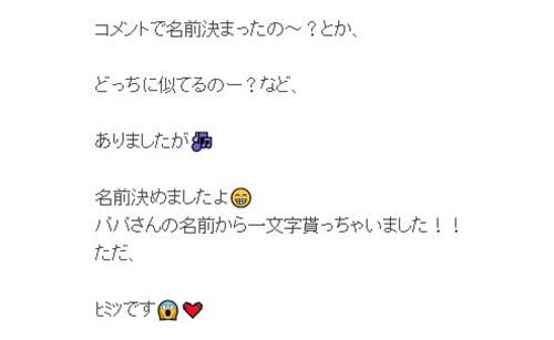 後藤真希のブログ