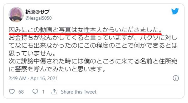 大野智のシングルマザーは芹澤レイラ?錦戸亮とのカラオケ動画で特定か?