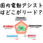 電動アシスト 日本国群雄割拠時代に突入!!