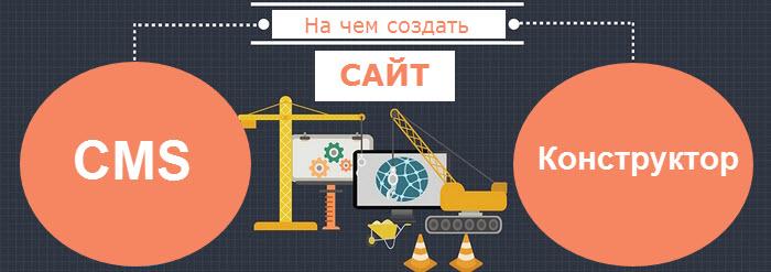 CMS или конструктор сайтов
