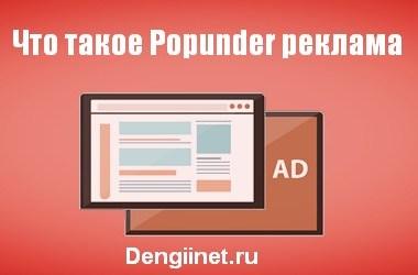Popunder реклама