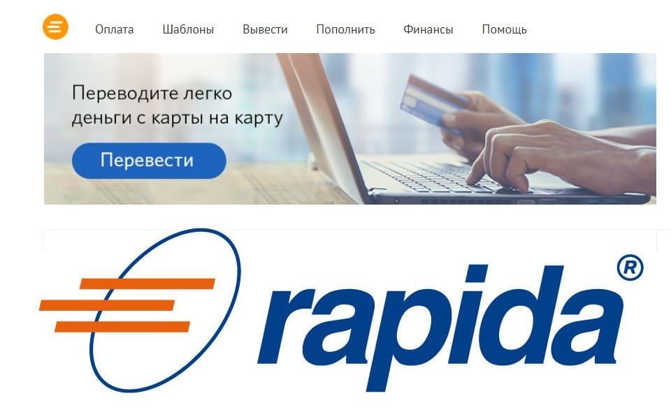 Платёжная система Рапида