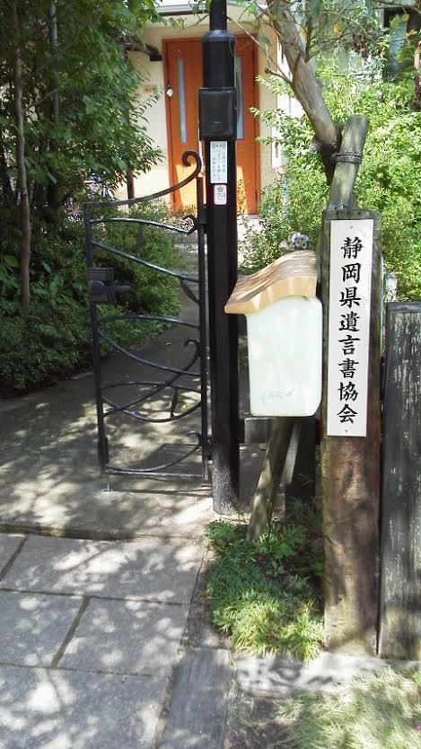 静岡県遺言書協会の表札