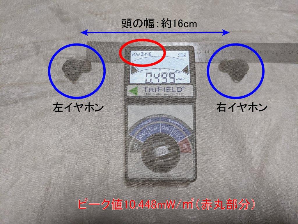 Bluetoothイヤホンの電磁波測定