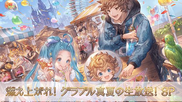 granblue fantasy summer 2021