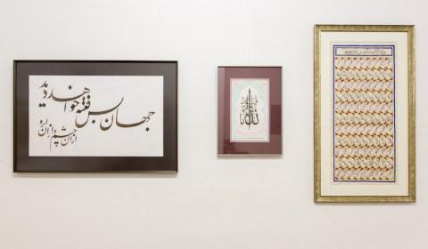"""Samstag, 12.1.2019, 13-17:00 Uhr – """"Kalligraphie-Workshop mit Shams Yazdani"""""""