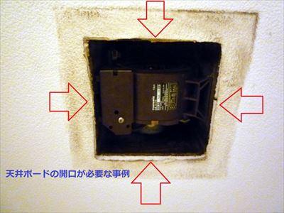 天井埋込換気扇先行取付け-悪い例