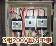 3相200V動力工事