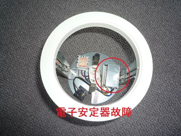 ダウンライト照明(電子安定器故障箇所)