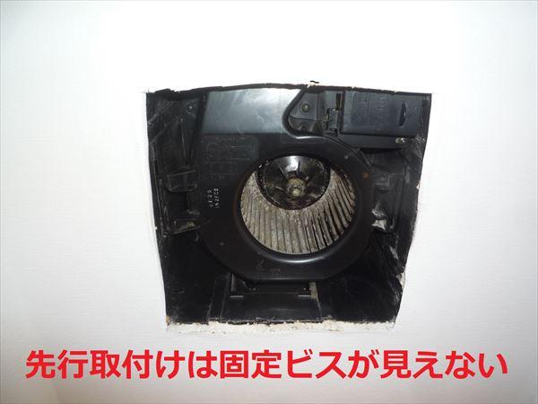 【大阪市浪速区】先行取付けのトイレ換気扇交換