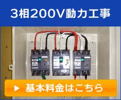 三相200V低圧電力工事費