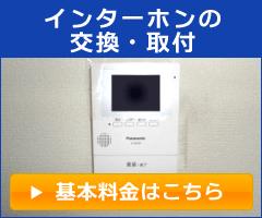 インターホン・テレビドアホン交換/取付工事費