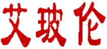 Appelon in Chinese