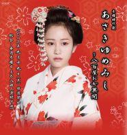 Movie ad featuring Atsuko in kimono costume.