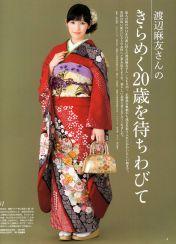 More magazine Mayu