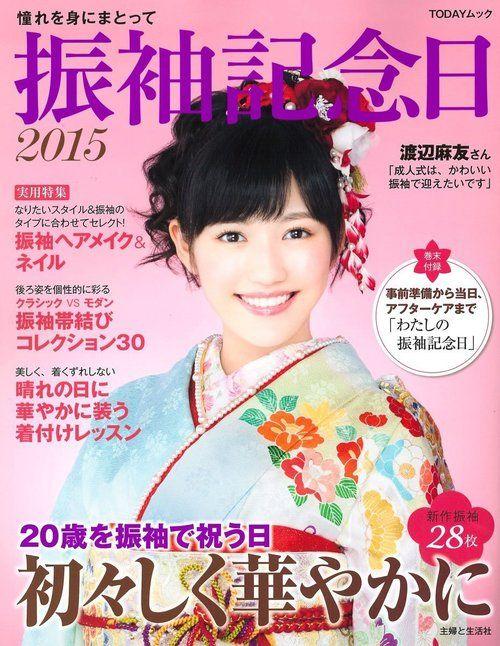 A Mayu magazine cover.